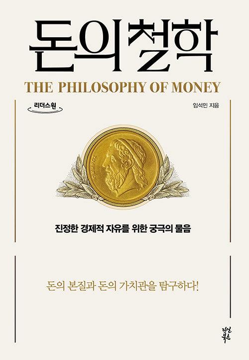돈의 철학 (큰글자도서)