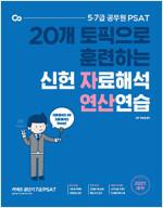 2021 PSAT 신헌 자료해석 연산연습