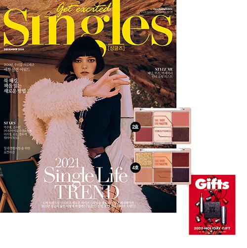 싱글즈 Singles B형 2020.12