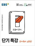 EBS 단기특강 영어영역 영어독해 유형편 (2021년)