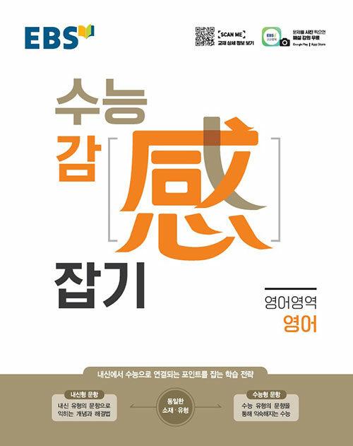 EBS 수능 감(感) 잡기 영어영역 영어 (2021년)