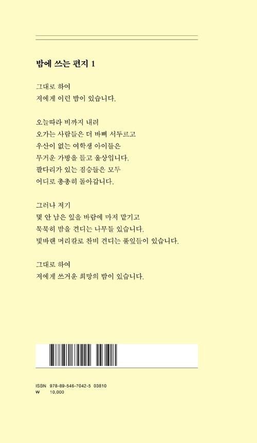 밤에 쓰는 편지 : 김사인 시집 / 3판