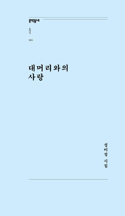대머리와의 사랑 : 성미정 시집 / [개정판]