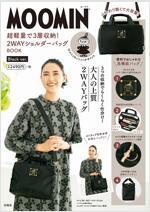 MOOMIN 超輕量で3層收納! 2WAYショルダ-バッグ BOOK Black ver. (ブランドブック)