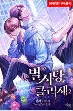 [BL] 별사탕 클리셰 2