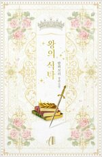 [GL] 왕의 식탁