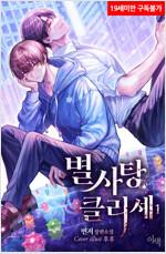[세트] [BL] 별사탕 클리셰 (총3권/완결)