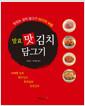 발효 맛 김치 담그기 - 맛있는 김치 담그기 55가지 비법