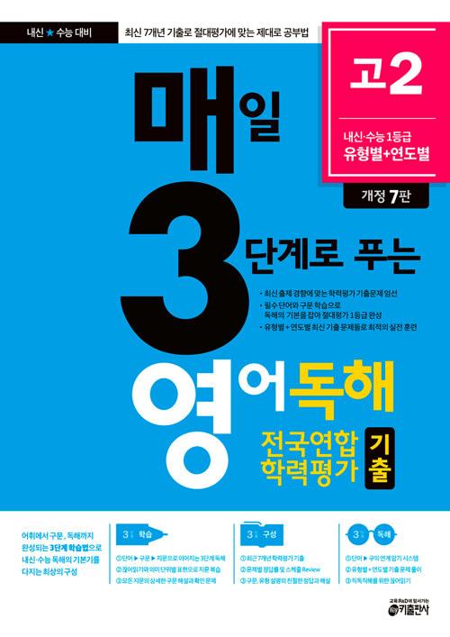 매3영 고2 - 매일 3단계로 푸는 영어독해 전국연합 학력평가 기출 고2 (2021년)