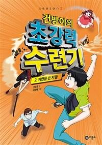 건방이의 초강력 수련기 : season Ⅱ. 2-2, 귀면을 쓴 자들