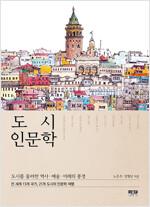 도시 인문학