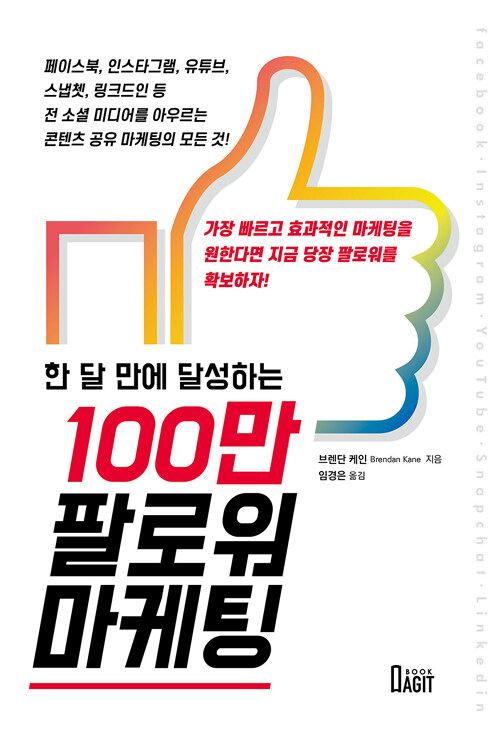 (한 달 만에 달성하는) 100만 팔로워 마케팅