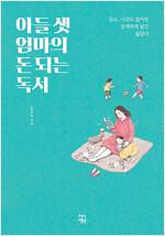 [요약 발췌본] 아들 셋 엄마의 돈 되는 독서