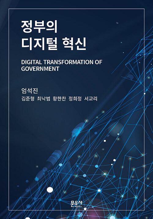 정부의 디지털 혁신