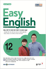 EBS FM Radio Easy English 초급 영어 회화 2020.12