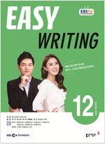 EBS FM Radio Easy Writing 이지 라이팅 2020.12
