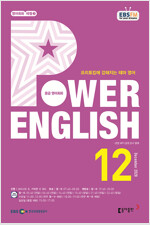 EBS FM Radio Power English 중급 영어회화 2020.12