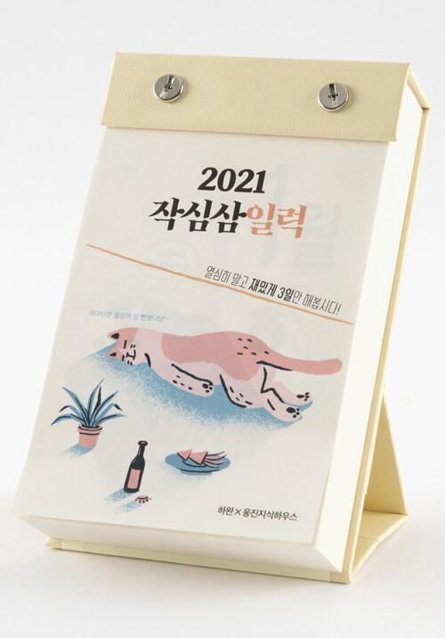 2021 작심삼일력