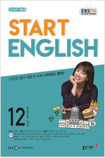 EBS FM Radio Start English 2020.12