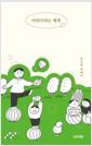 [eBook] 어린이라는 세계