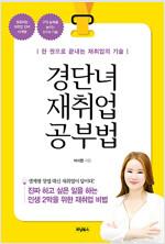 [요약 발췌본] 경단녀 재취업 공부법