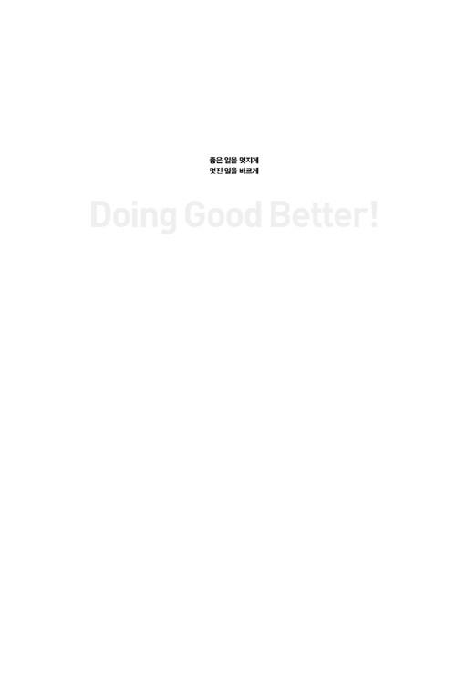 좋은 일을 멋지게, 멋진 일을 바르게 : 비영리 단체 이사 핸드북