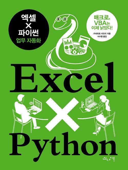 엑셀 x 파이썬 업무 자동화 : 매크로, VBA는 이제 낡았다!