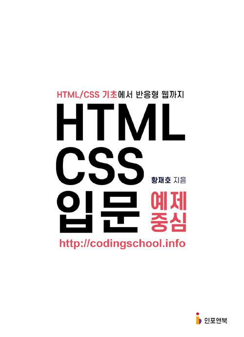 HTML/CSS 입문 예제중심 : HTML/CSS 기초에서 반응형 웹까지