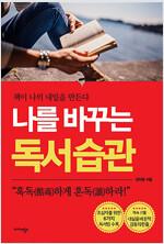 [요약 발췌본] 나를 바꾸는 독서 습관