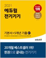 2021 에듀윌 전기기기 필기 기본서 + 5개년 기출