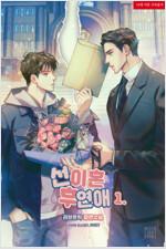 [세트] [BL] 선 이혼 후 연애 (총4권/완결)