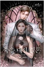 [세트] 죽음 대신 결혼 (외전 포함) (총3권/완결)