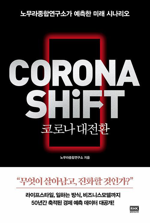 코로나 대전환
