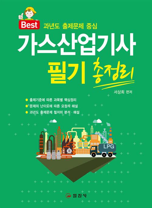 2021 가스산업기사 필기 총정리