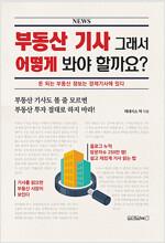 [요약 발췌본] 부동산 기사 그래서 어떻게 봐야 할까요?