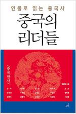 [요약 발췌본] 중국의 리더들