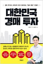 [요약 발췌본] 대한민국 경매 투자