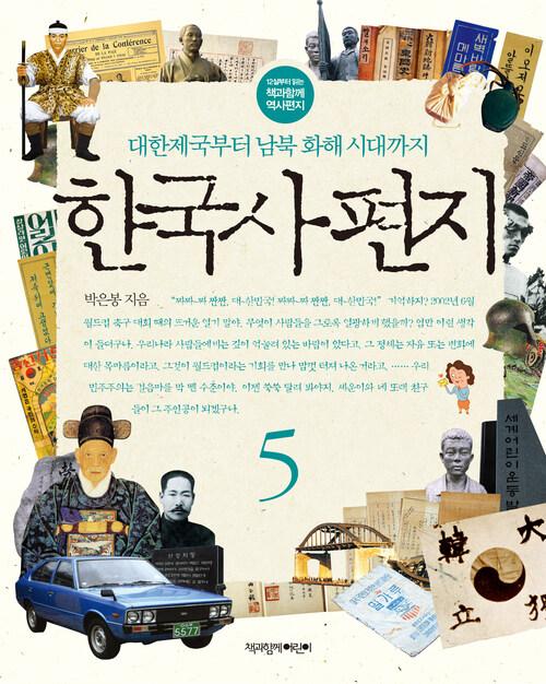 한국사 편지 5 : 대한제국부터 남북 화해 시대까지