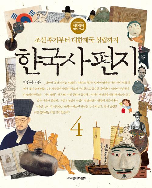 한국사 편지 4 : 조선 후기부터 대한제국 성립까지