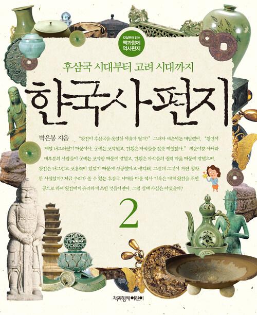 한국사 편지 2 : 후삼국 시대부터 고려 시대까지