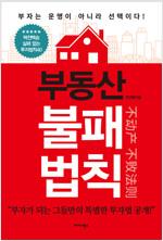[요약 발췌본] 부동산 불패법칙
