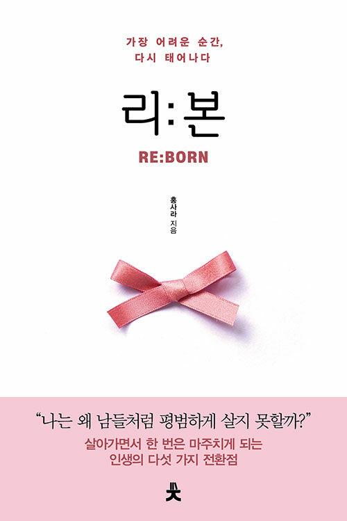 리본 RE:BORN