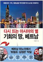 [요약 발췌본] 다시 뜨는 아시아의 별, 기회의 땅 베트남