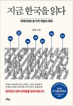 [요약 발췌본] 지금, 한국을 읽다