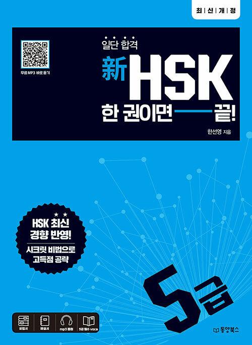 일단 합격 新HSK 한 권이면 끝! 5급