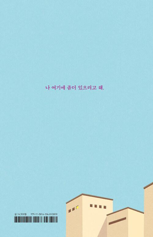 그 좋았던 시간에 : 김소연 여행산문집