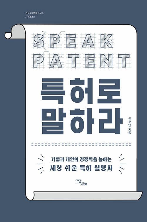 특허로 말하라