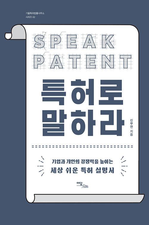 특허로 말하라 : 기업과 개인의 경쟁력을 높이는 세상 쉬운 특허 설명서