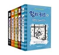 윔피 키드 6~10 세트 (전5권 + 나만의 일기장)