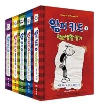 윔피 키드 1~5 세트 (전5권 + 나만의 일기장)
